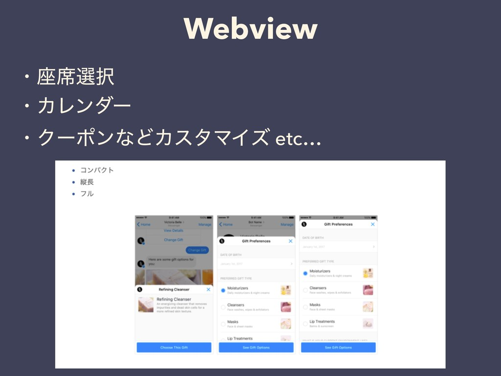 Webview ɾ࠲੮બ ɾΧϨϯμʔ ɾΫʔϙϯͳͲΧελϚΠζ etc…