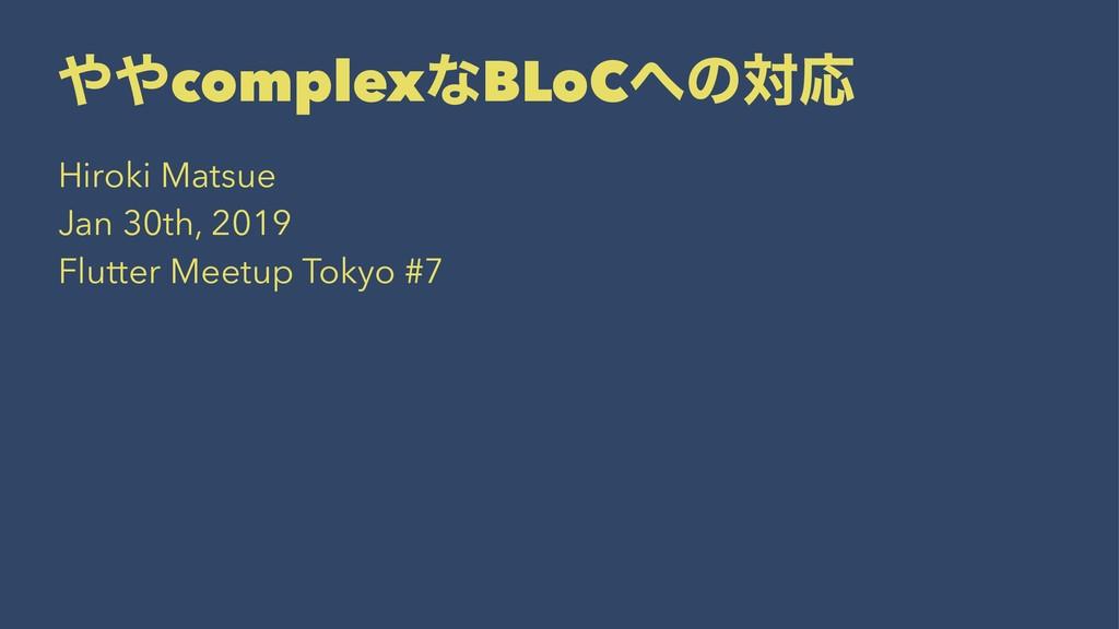 complexͳBLoCͷରԠ Hiroki Matsue Jan 30th, 2019...