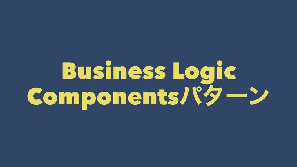 Business Logic Componentsύλʔϯ