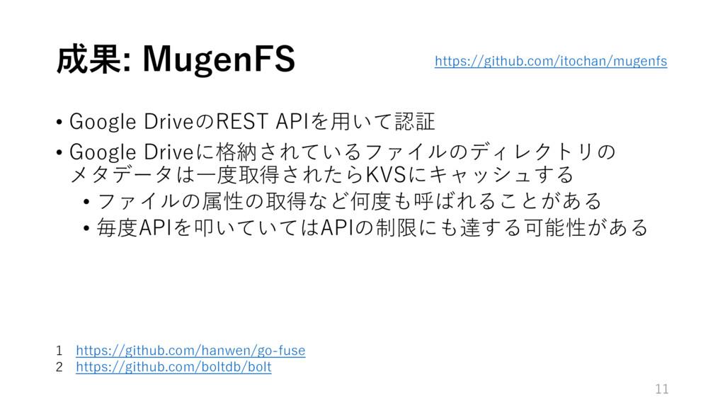 成果: MugenFS • Google DriveのREST APIを⽤いて認証 • Goo...