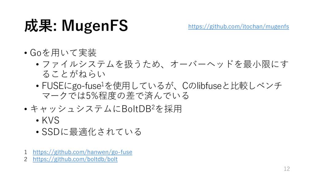 成果: MugenFS • Goを⽤いて実装 • ファイルシステムを扱うため、オーバーヘッドを...