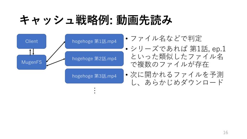 キャッシュ戦略例: 動画先読み • ファイル名などで判定 • シリーズであれば 第1話, ep...