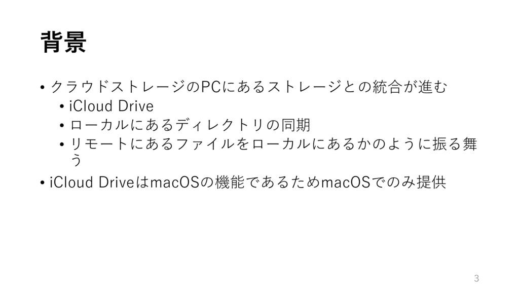 背景 • クラウドストレージのPCにあるストレージとの統合が進む • iCloud Drive...