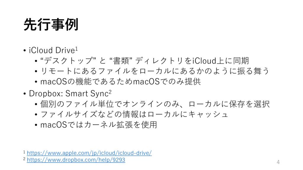 """先⾏事例 • iCloud Drive1 • """"デスクトップ"""" と """"書類"""" ディレクトリをi..."""