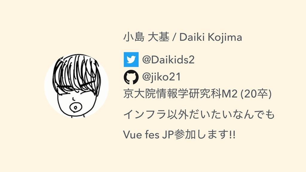 খౡ େج / Daiki Kojima @Daikids2 @jiko21 ژେӃใֶݚڀ...