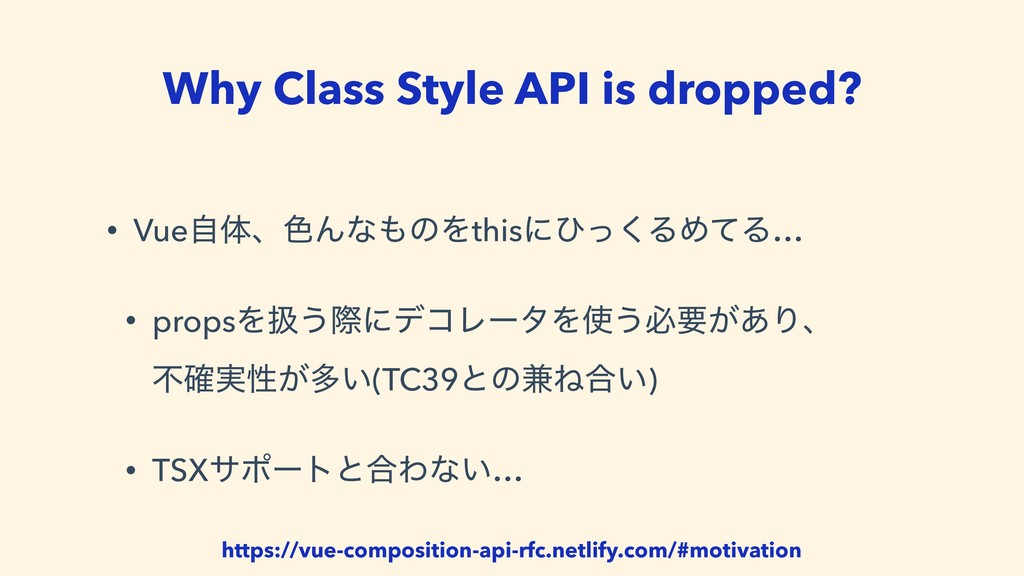Why Class Style API is dropped? • Vueࣗମɺ৭ΜͳͷΛt...