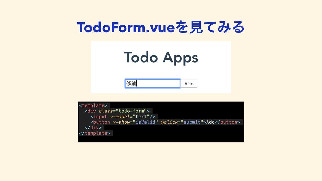 """TodoForm.vueΛݟͯΈΔ <template> <div class=""""todo-f..."""