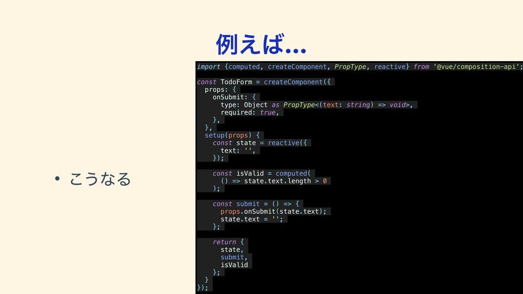 ྫ͑… • ͜͏ͳΔ import {computed, createComponent, ...