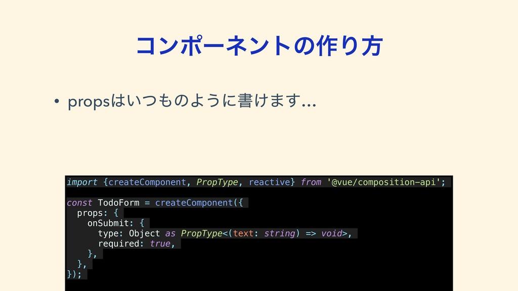 ίϯϙʔωϯτͷ࡞Γํ • props͍ͭͷΑ͏ʹॻ͚·͢… import {create...