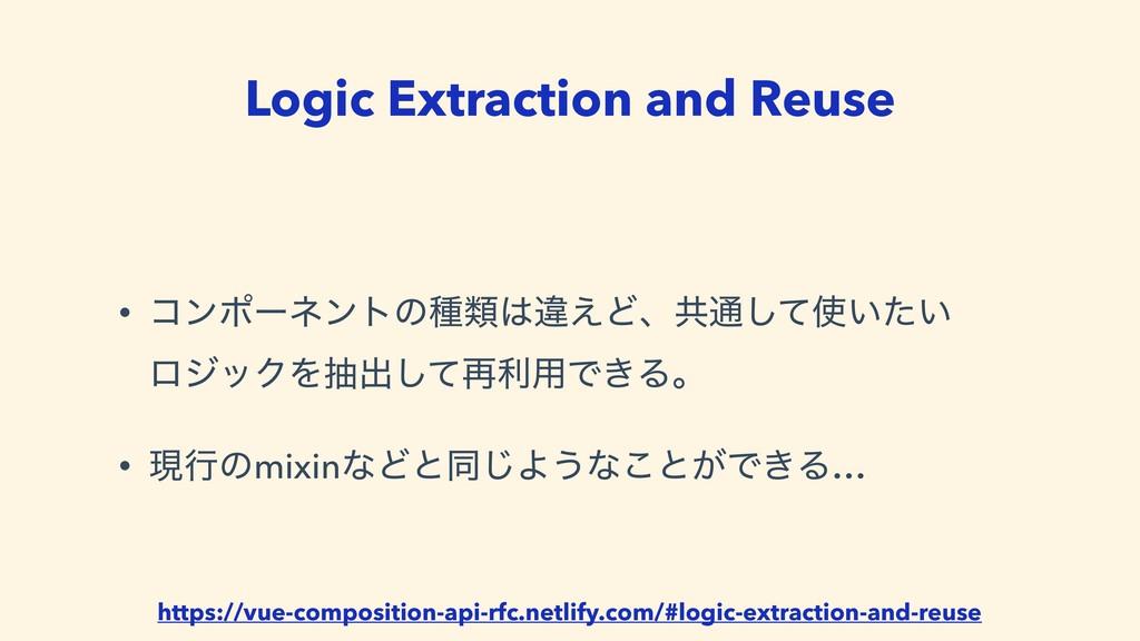 Logic Extraction and Reuse • ίϯϙʔωϯτͷछྨҧ͑Ͳɺڞ௨͠...