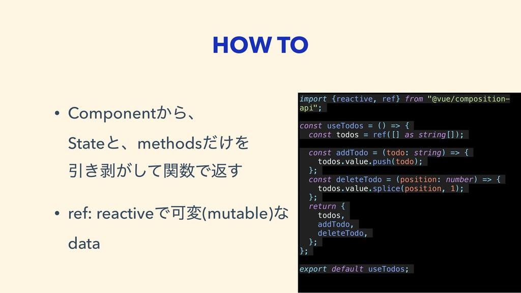HOW TO • Component͔Βɺ Stateͱɺmethods͚ͩΛ Ҿ͖ണ͕͠...