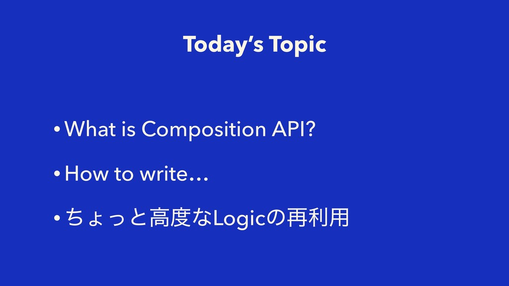 Today's Topic • What is Composition API? • How ...