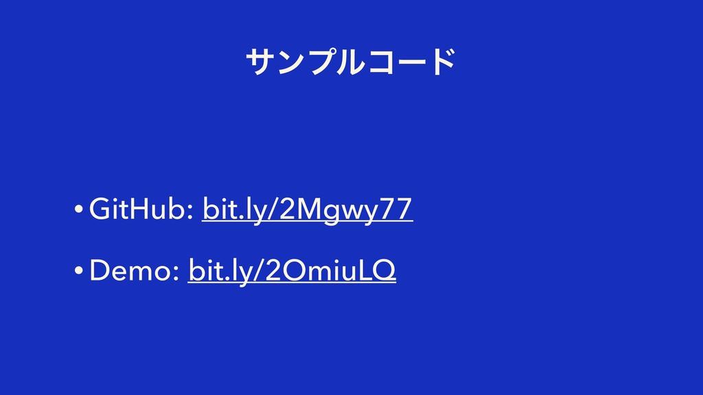 αϯϓϧίʔυ • GitHub: bit.ly/2Mgwy77 • Demo: bit.ly...