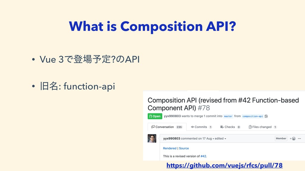 What is Composition API? • Vue 3Ͱొ༧ఆ?ͷAPI • چ໊...