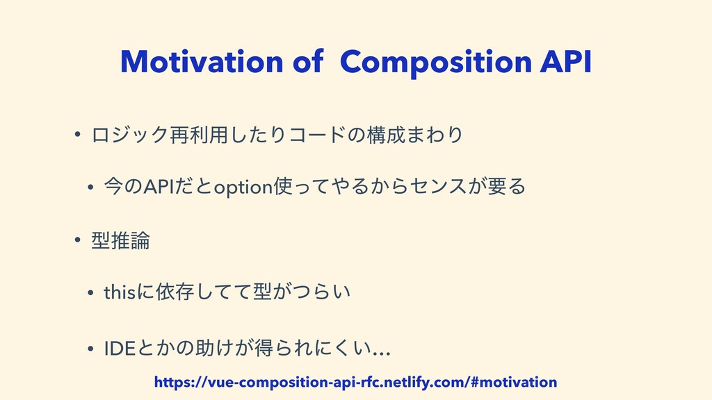 Motivation of Composition API • ϩδοΫ࠶ར༻ͨ͠Γίʔυͷߏ...