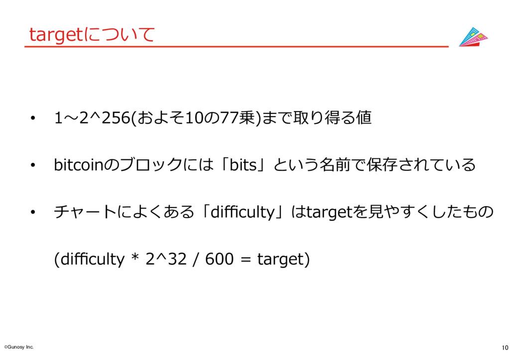 10 ©Gunosy Inc. targetについて • 1〜2^256(およそ10の77乗...