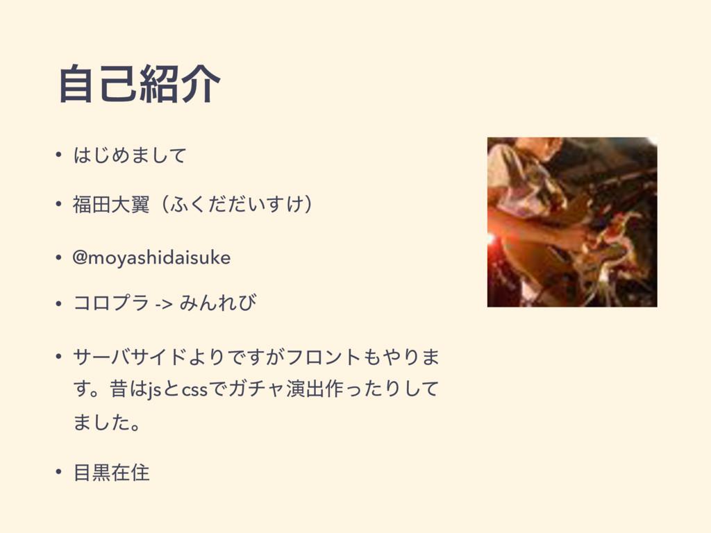 ࣗݾհ • ͡Ί·ͯ͠ • ాେཌྷʢ;͍͚ͩͩ͘͢ʣ • @moyashidaisuke...