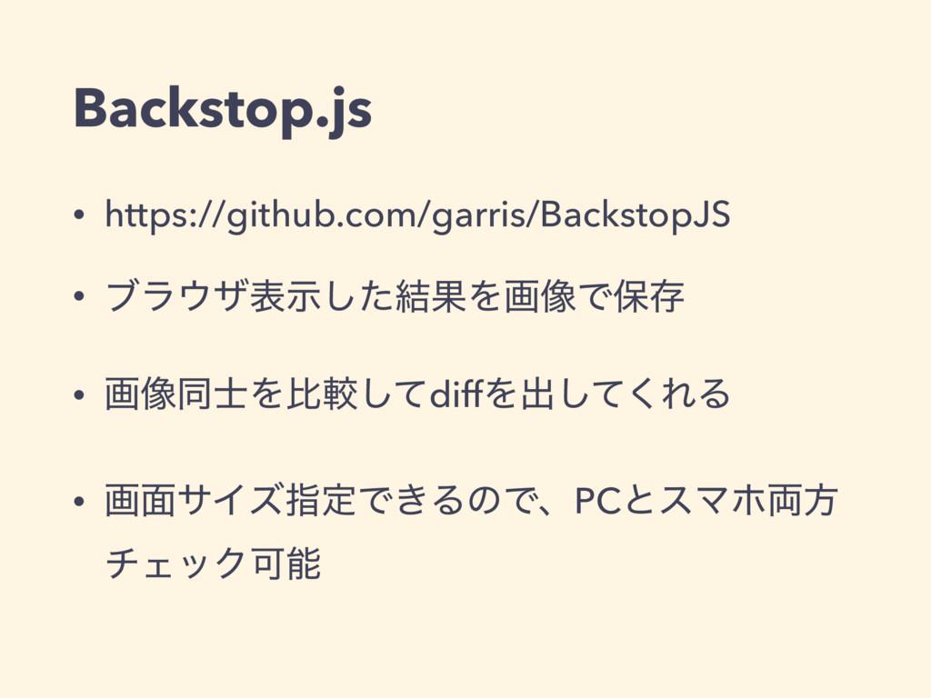 Backstop.js • https://github.com/garris/Backsto...