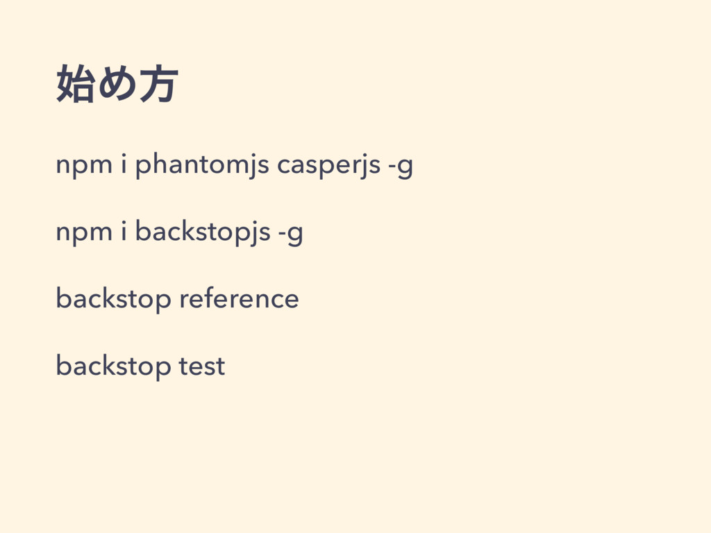Ίํ npm i phantomjs casperjs -g npm i backstopj...