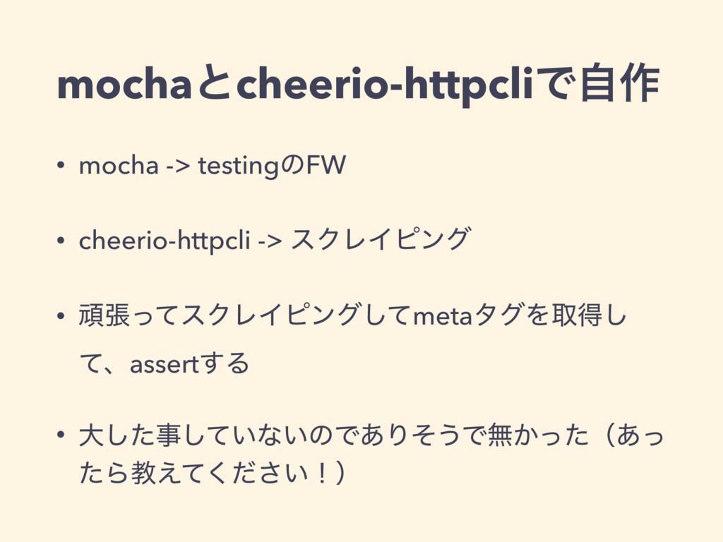 mochaͱcheerio-httpcliͰࣗ࡞ • mocha -> testingͷFW ...