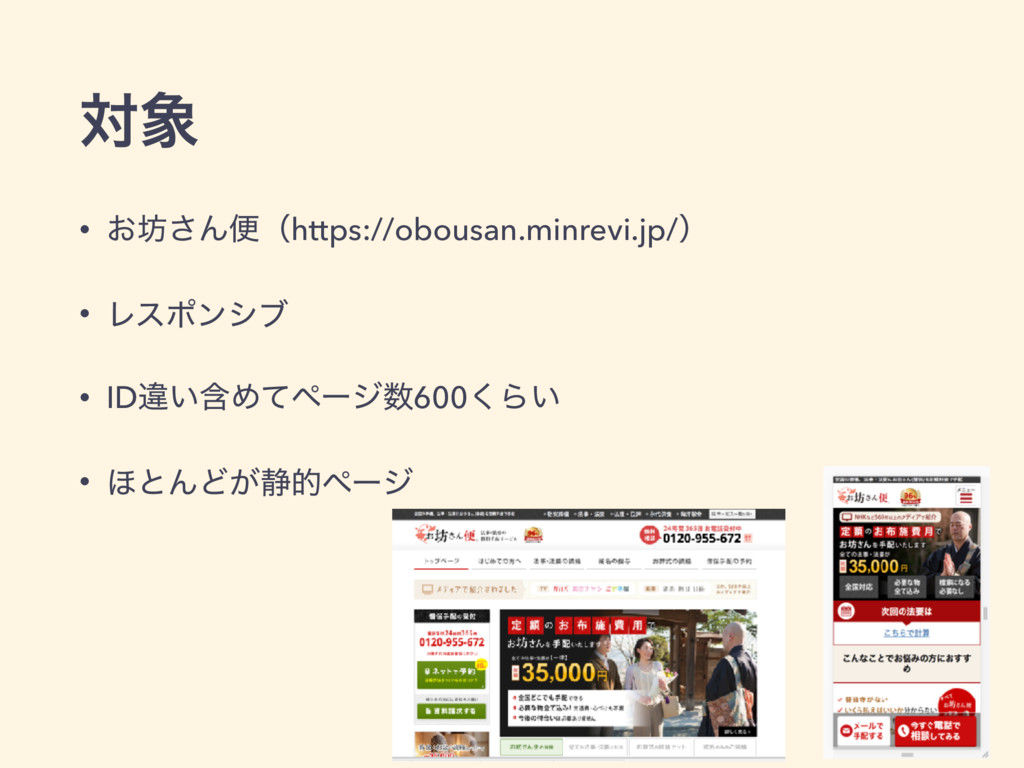 ର • ͓͞Μศʢhttps://obousan.minrevi.jp/ʣ • Ϩεϙϯγ...