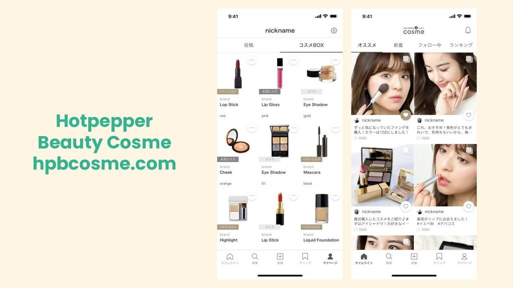 Hotpepper Beauty Cosme hpbcosme.com