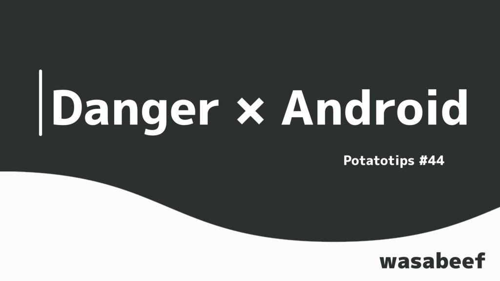 Danger × Android wasabeef Potatotips #44