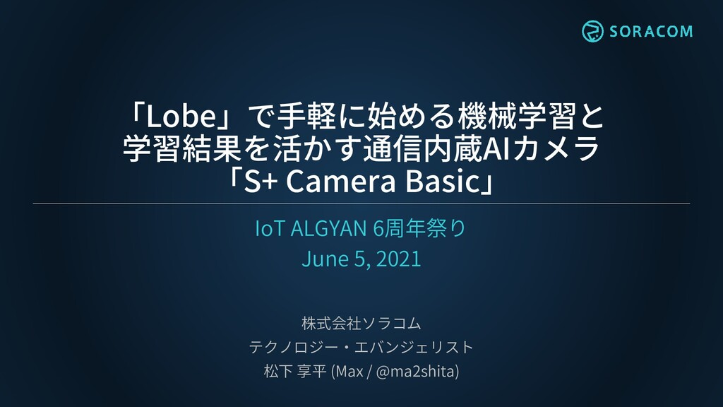 「Lobe」で手軽に始める機械学習と 学習結果を活かす通信内蔵AIカメラ 「S+ Camera...