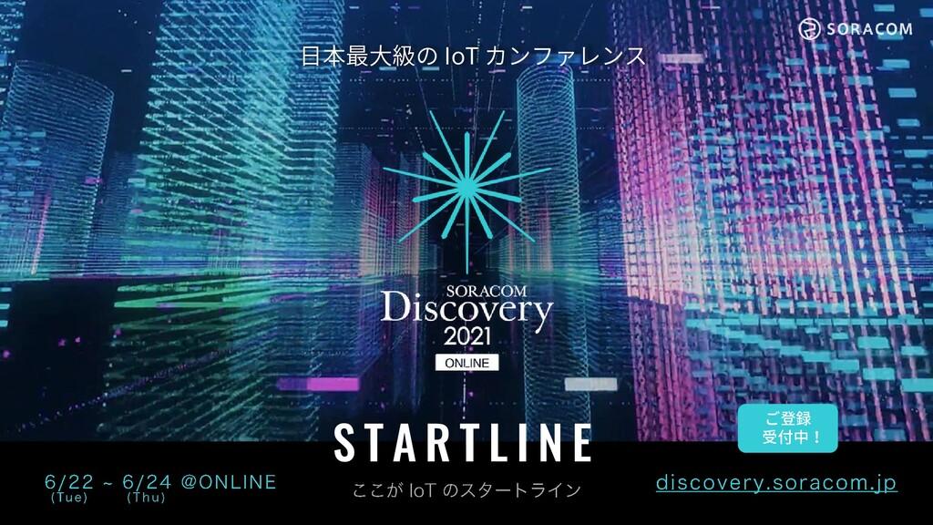 ご登録 受付中! 日本最大級の IoT カンファレンス