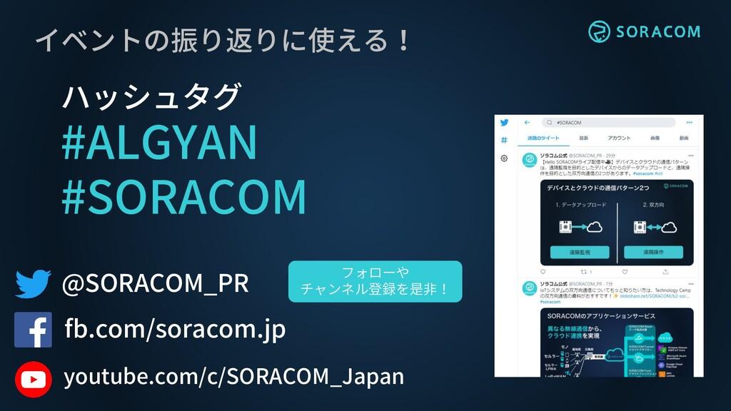 @SORACOM_PR fb.com/soracom.jp イベントの振り返りに使える! ハッ...