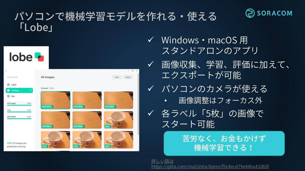 パソコンで機械学習モデルを作れる・使える 「Lobe」 ✓ Windows・macOS 用 ス...