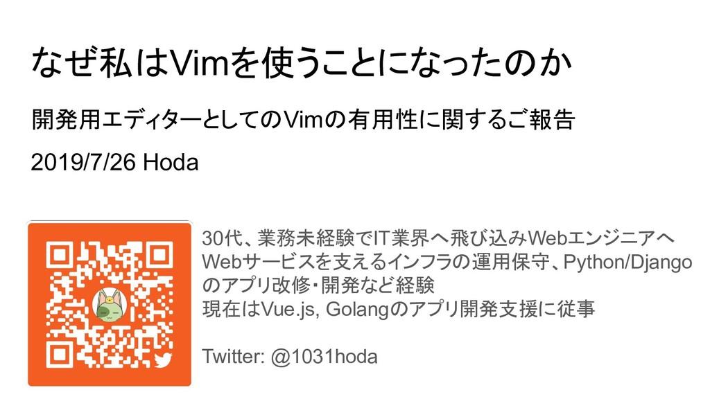 なぜ私はVimを使うことになったのか 開発用エディターとしてのVimの有用性に関するご報告 2...