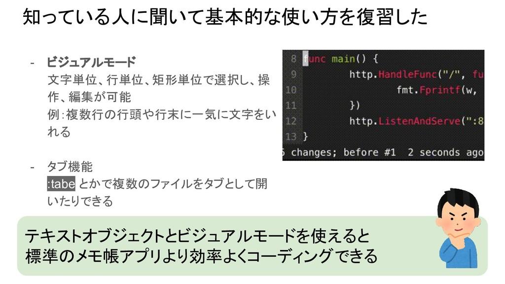 - ビジュアルモード 文字単位、行単位、矩形単位で選択し、操 作、編集が可能 例:複数行の行頭...