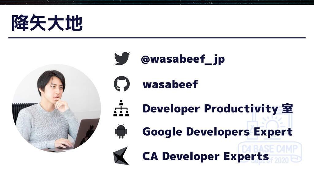 降矢大地 Google Developers Expert @wasabeef_jp wasa...