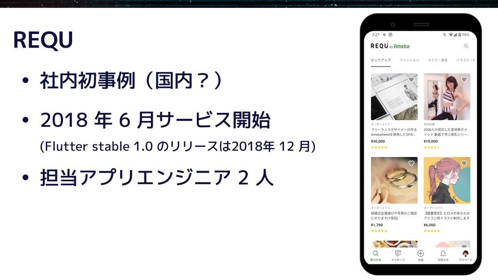 • 社内初事例(国内?) • 2018 年 6 月サービス開始 (Flutter stable...