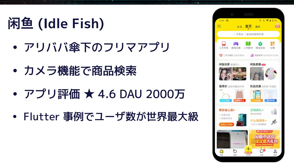 ༽ (Idle Fish) • アリババ傘下のフリマアプリ • カメラ機能で商品検索 • ア...