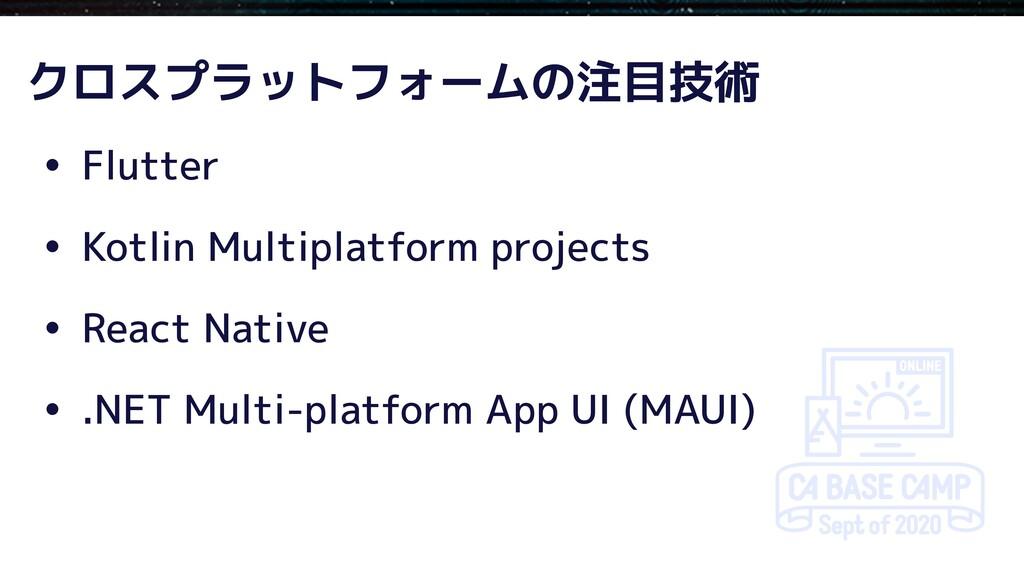 クロスプラットフォームの注目技術 • Flutter • Kotlin Multiplatfo...