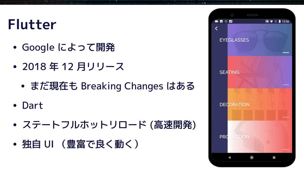 • Google によって開発 • 2018 年 12 月リリース • まだ現在も Break...