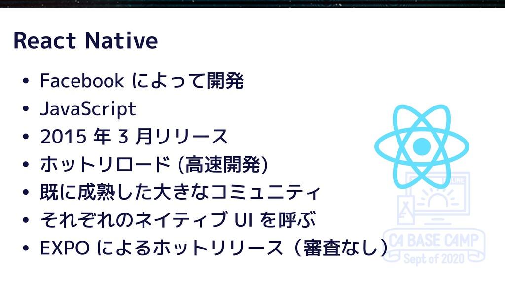 • Facebook によって開発 • JavaScript • 2015 年 3 月リリース...