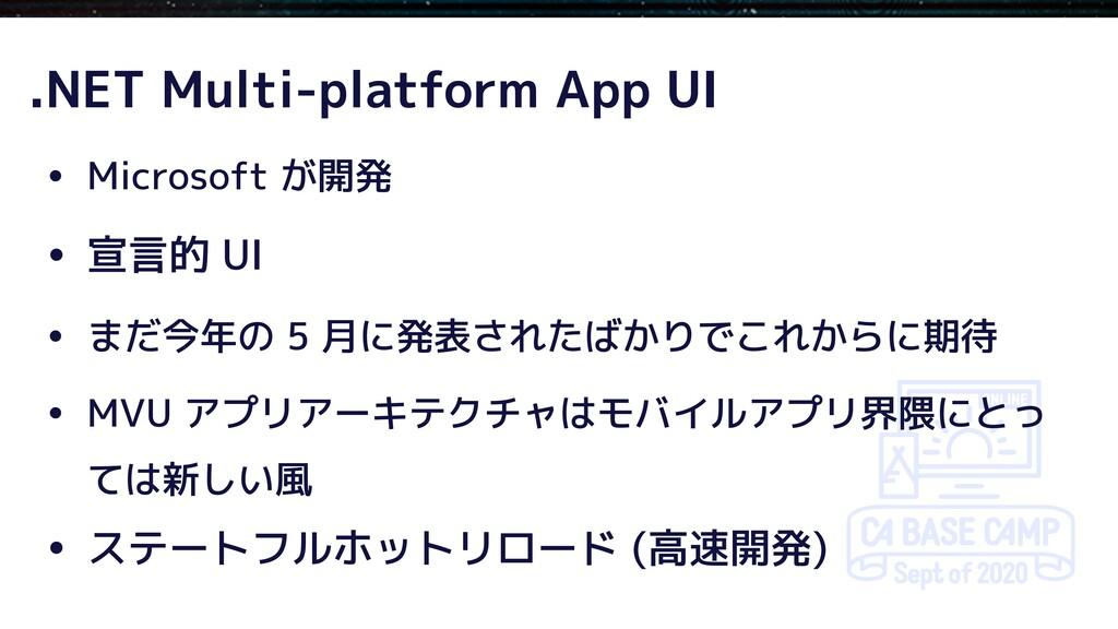 • Microsoft が開発 • 宣言的 UI • まだ今年の 5 月に発表されたばかりでこ...