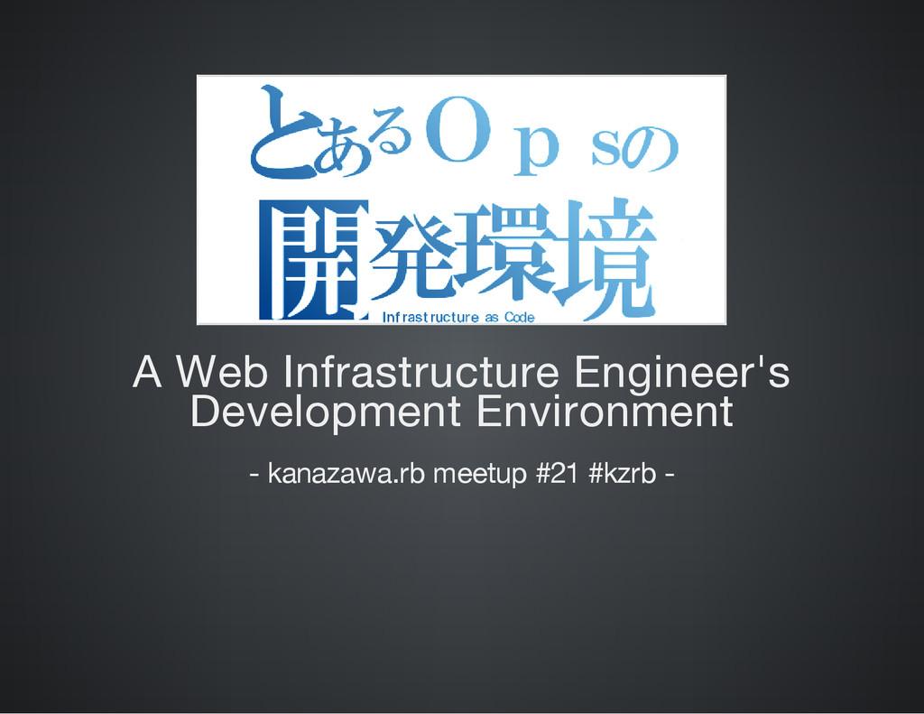 A Web Infrastructure Engineer's Development Env...