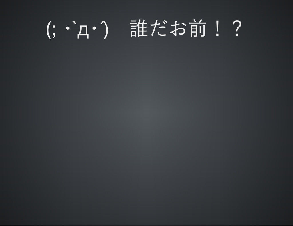 (; ・`д・´)  誰だお前!?