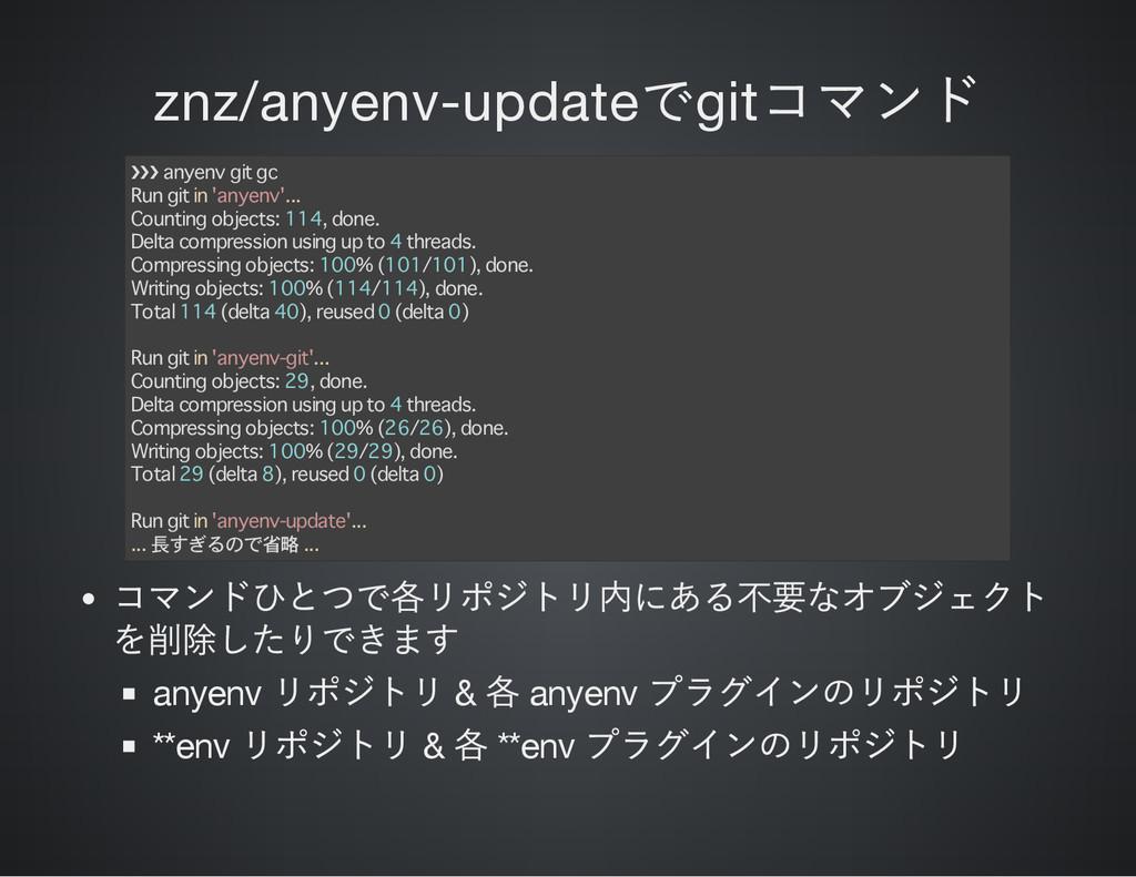 znz/anyenv-update でgit コマンド ❯❯❯ anyenv git gc R...