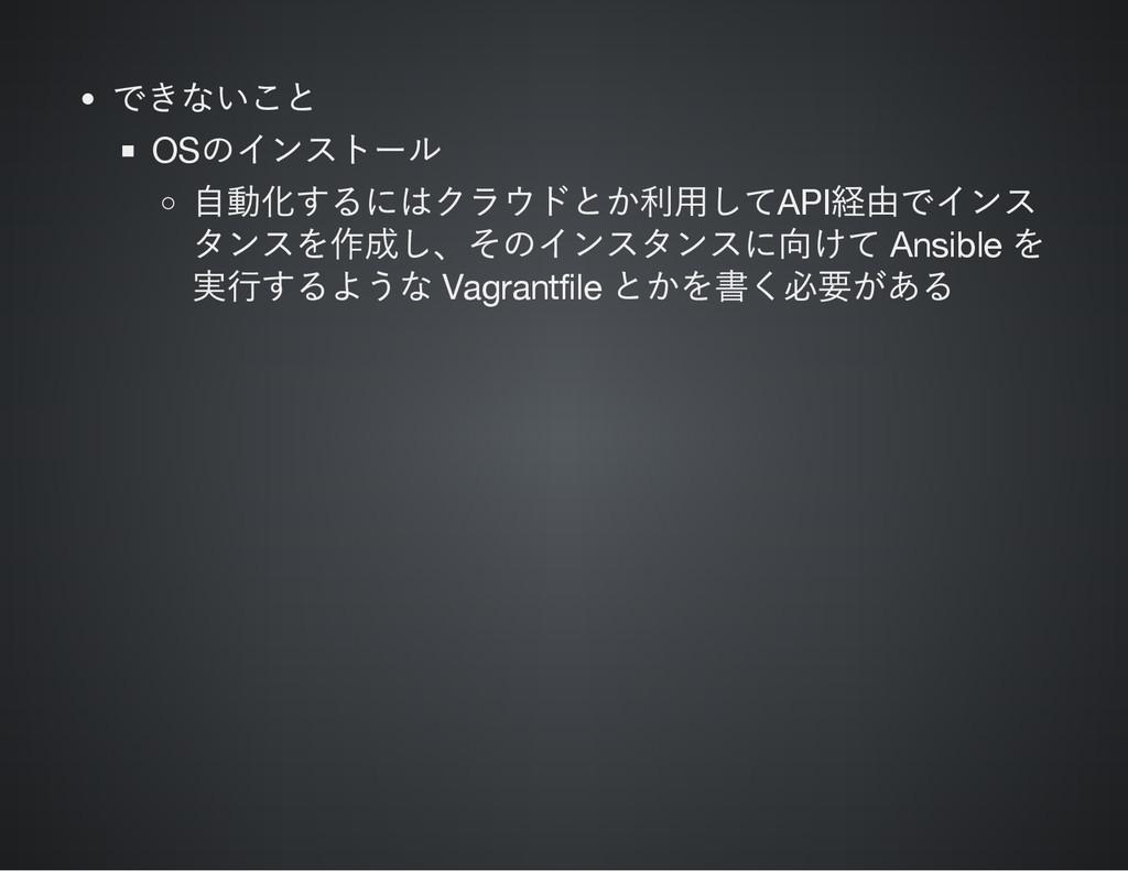 できないこと OS のインストー ル 自動化するにはクラウドとか利用してAPI 経由でインス ...