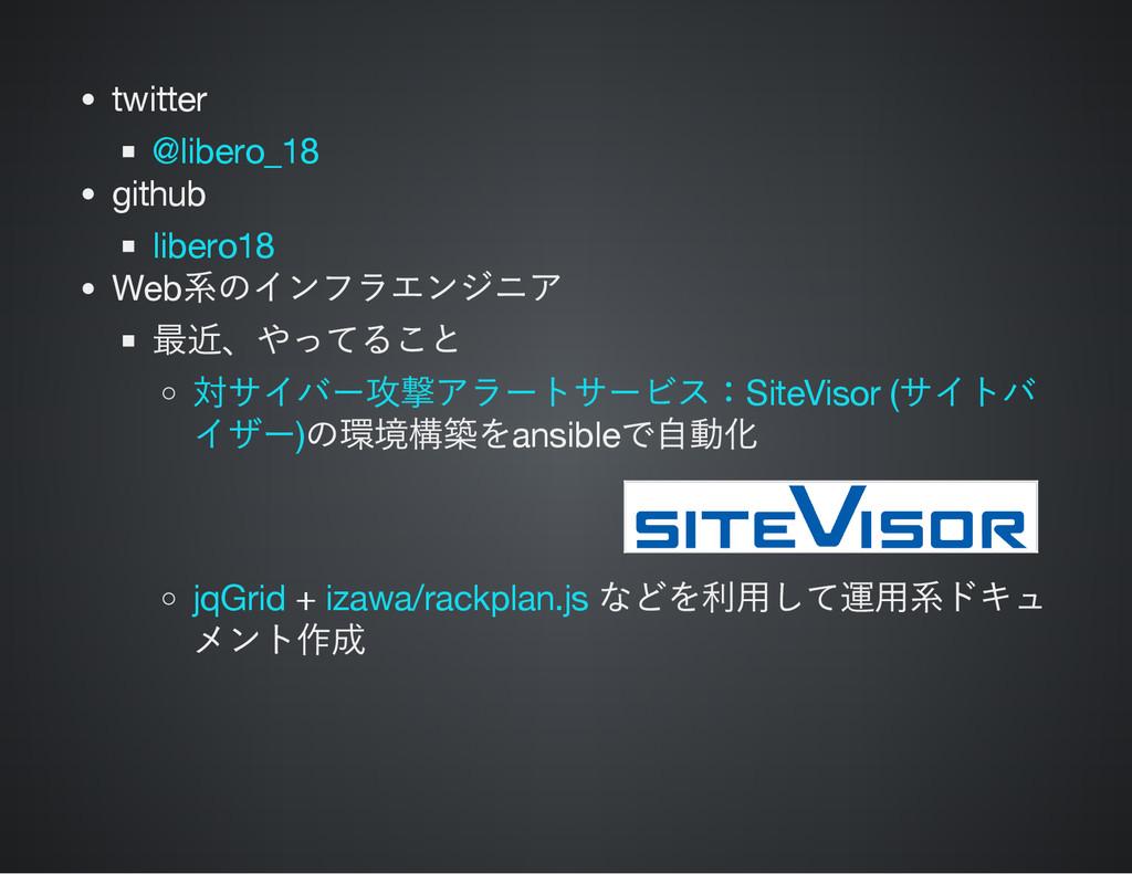 twitter github Web 系のインフラエンジニア 最近、 やってること の環境構築...