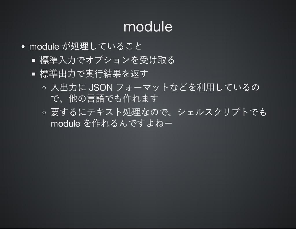 module module が処理していること 標準入力でオプションを受け取る 標準出力で実行...