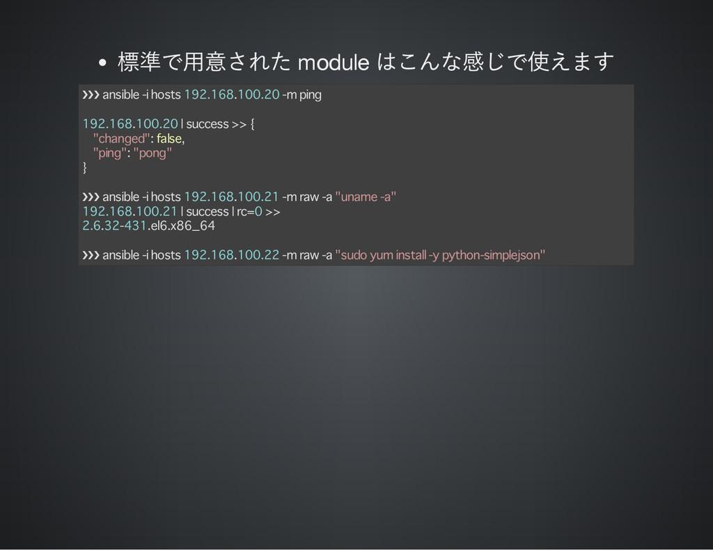 標準で用意された module はこんな感じで使えます ❯❯❯ ansible -i host...