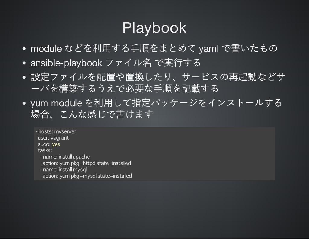 Playbook module などを利用する手順をまとめて yaml で書いたもの ansi...