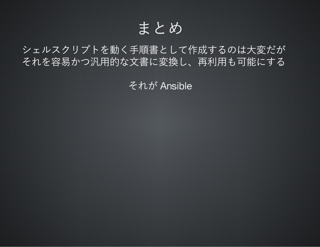 それが Ansible まとめ シェルスクリプトを動く手順書として作成するのは大変だが それを...