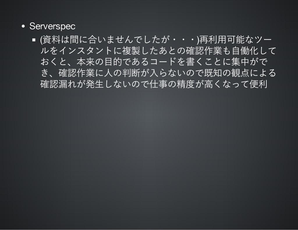 Serverspec ( 資料は間に合いませんでしたが・・・) 再利用可能なツー ルをインスタ...